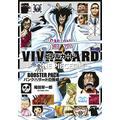 VIVRE CARD~ONE PIECE図鑑~ BOOSTER PACK パンクハザードの脅威!! (コミックス)