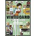 VIVRE CARD~ONE PIECE図鑑~ BOOSTER PACK 天性の戦士! モコモ公国のミンク族!! (コミックス)