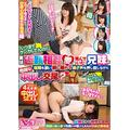 JAPANESE ADULT CONTENT (Pixelated) How long are you going to fight? In fact, the brother and sister who was raising incest love is hiding parents pretending fight while pushing pant voice dangerous ma
