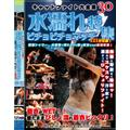 JAPANESE ADULT CONTENT (Pixelated) Cat Fight Daizenshu 30 -Water Wet Bicho Bicho Match Feature- Only carefully selected matches to fight while getting wet with a face shower and water gun! [CFLD-030]