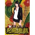 JAPANESE ADULT CONTENT PIXELATED-7 Female Bodyguard Death Fight Game [DVD]