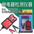 Automobile Four-Pin Five-Pin Relay Testerautomobile Relay Testerrelay Detection Diagnostic Instrument Relay Tester