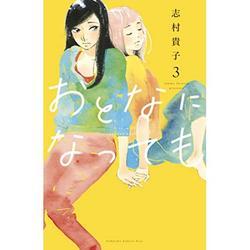 Even Though We're Adults: Even Though We're Adults Vol. 3 (Series #3) (Paperback)