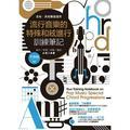 �行音樂的特殊和絃進行訓練筆記 : 創作/學習/和�/編曲必備工具書(�他/其他樂器�用)