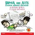 Sophia and Alex / 소피아와 ì•Œë ‰ìŠ¤: Sophia and Alex Learn about Health : 소피아와 ì•Œë ‰ìŠ¤ê°€ ê±´ê°•ì—� 대해 배워요 (Series #3) (Hardcover)