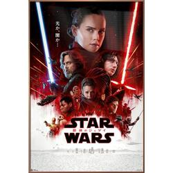 "Star Wars: Episode VIII - The Last Jedi - Framed Movie Poster (Japanese Regular Style) (Size: 25"" X 37"") (Shiny Copper Aluminum Frame)"