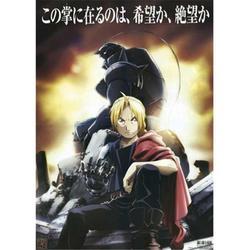 Pop Culture Graphics MOV460275 Fullmetal Alchemist 4 Movie Poster, 11 x 17