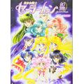 Sailor Moon 20th Anniversary BOOK All about Sailor Moon Anime Manga Guide Japanese Edition