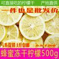 Aseus Freeze dried lemon slices, 500g, wholesale honey, freeze dried lemon, dry tea, herbal tea, natural super Anyue