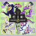 Radio CD (Yuki Ono, Takahiro Sakurai) - Radio CD Jojo's Bizarre Adventure: Diamond Is Unbreakable Morio-Cho Radio 4 Great Vol.3 (CD+CD-ROM) [Japan CD] TBZR-766