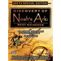 DISCOVERY OF NOAH'S ARK - THE BEST EVIDENCE