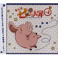 Radio CD (Misaki Kuno) - Radio CD Shichibu No Taizai Vol.1 (CD+CD-ROM) [Japan CD] HBKM-87