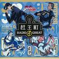 Radio CD (Yuki Ono) - Radio CD Jojo's Bizarre Adventure: Diamond Is Unbreakable Morio-Cho Radio 4 Great Vol.2 (CD+CD-ROM) [Japan CD] TBZR-764