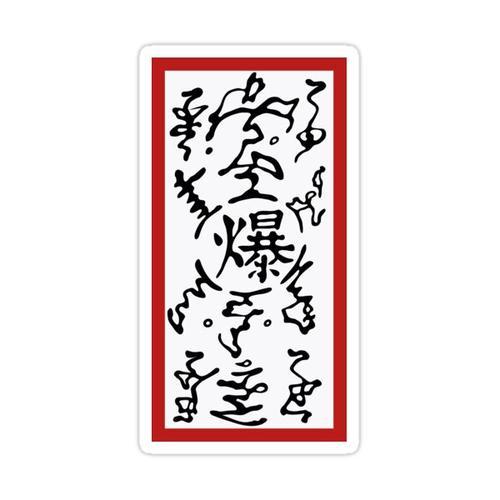 Paper bomb naruto Sticker