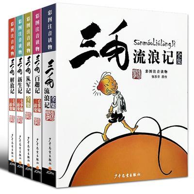 Sanmao – livre de contes de band...